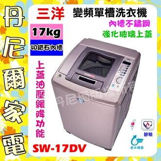 【SANYO 三洋】17kg媽媽樂變頻洗衣機(內槽不鏽鋼+強化玻璃緩降上蓋)《SW-17DV》省水+節能