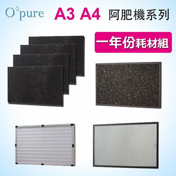 Opure 空氣清淨機 阿肥機系列(A3、A4) 濾網組(一年份耗材)