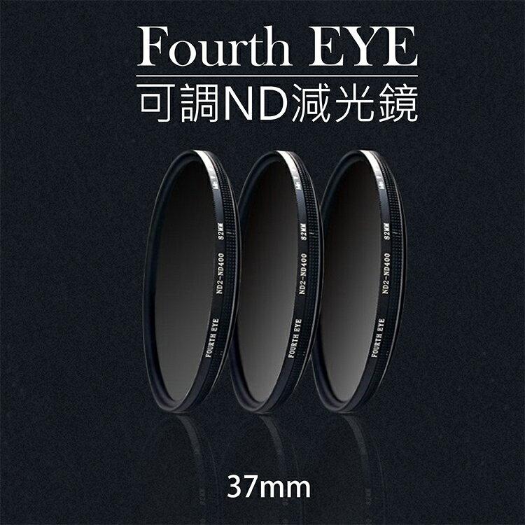 攝彩~Fourth EYE 可調ND減光鏡 濾鏡 超薄鏡框 過濾光線 濾鏡 ND2~ND4