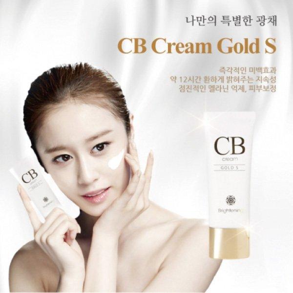 韓國 CB Cream GOLD S 裸妝美白神器(35ml)【櫻桃飾品】【21655】