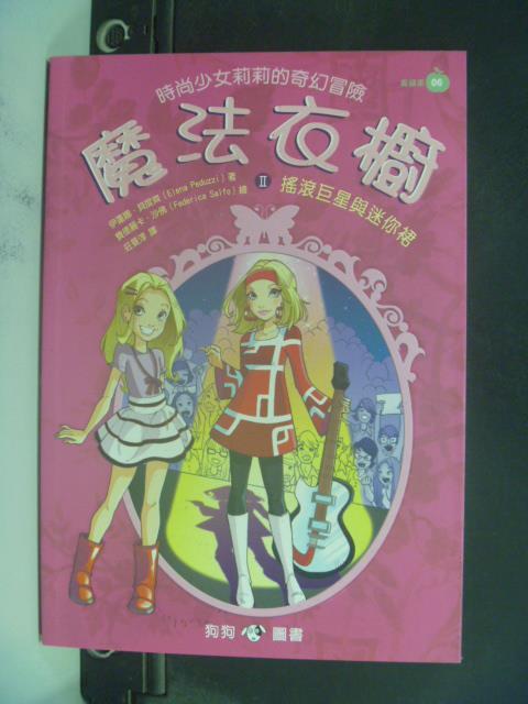 【書寶二手書T9/兒童文學_JKB】魔法衣櫥 2-搖滾巨星與迷你裙_黃曼淳