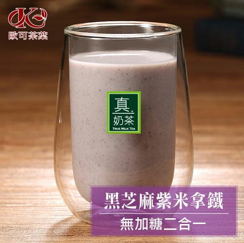 歐可茶葉 真奶茶 黑芝麻紫米拿鐵無糖款(10包 / 盒) 0