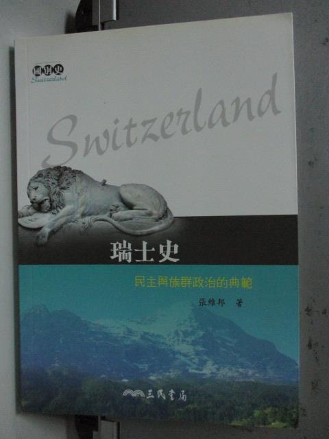 【書寶二手書T1/歷史_LDJ】瑞士史-民主與族群政治的典範_張維邦