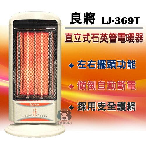 【億禮3C家電館】(缺)良將直立式石英管電暖器(3小時定時)LJ-369T