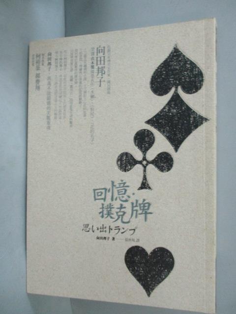 ~書寶 書T1/翻譯小說_GIU~回憶.撲克牌_向田邦子