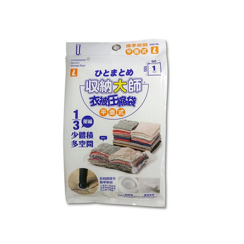 UdiLife優 生活大師 L 衣被壓縮袋 S0019L 收納大師 平面式 收納袋 衣被整理袋 棉被收納 整理袋 衣物袋