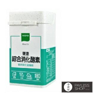 【小資屋】WEDAR 薇達 綜合消化酵素 (180顆/瓶) 有效日期2019.5.4
