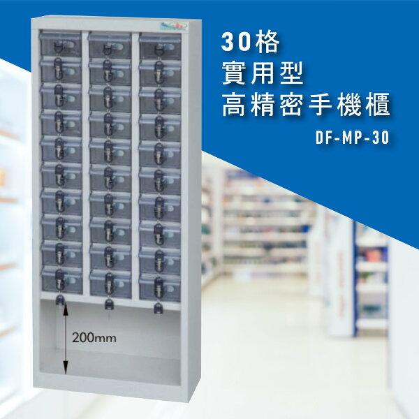 台灣NO.1大富實用型高精密零件櫃DF-MP-30收納櫃置物櫃公文櫃專利設計收納櫃手機櫃