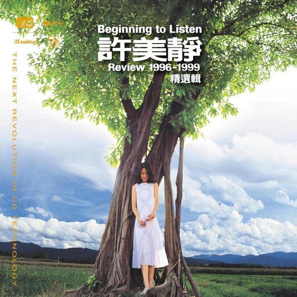 【停看聽音響唱片】【XRCD】許美靜/Review1996-1999精選輯 New XRCD+SHM