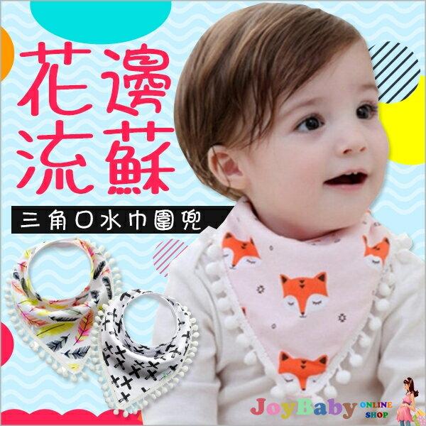 Joy Baby:嬰兒三角巾圍兜寶寶花邊雙層口水巾手帕-Joybaby