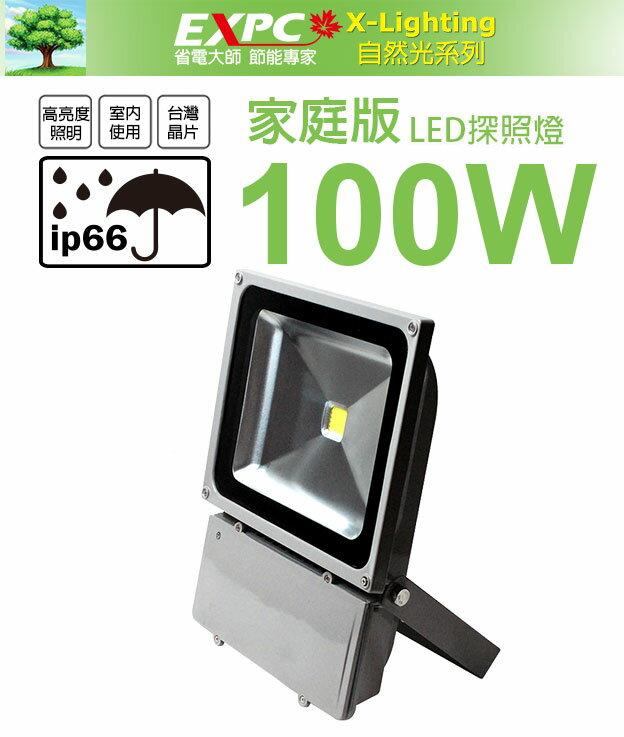 家庭版 100W LED 探照燈 投射燈 投光燈 防水型 ☆EXPC X-LIGHTING☆