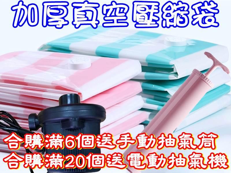 【珍愛頌】F033 超厚真空壓縮袋(XL110*100) 加厚9絲 真空收納袋 衣物收納袋 棉被收納袋 抽氣袋 真空袋 收納
