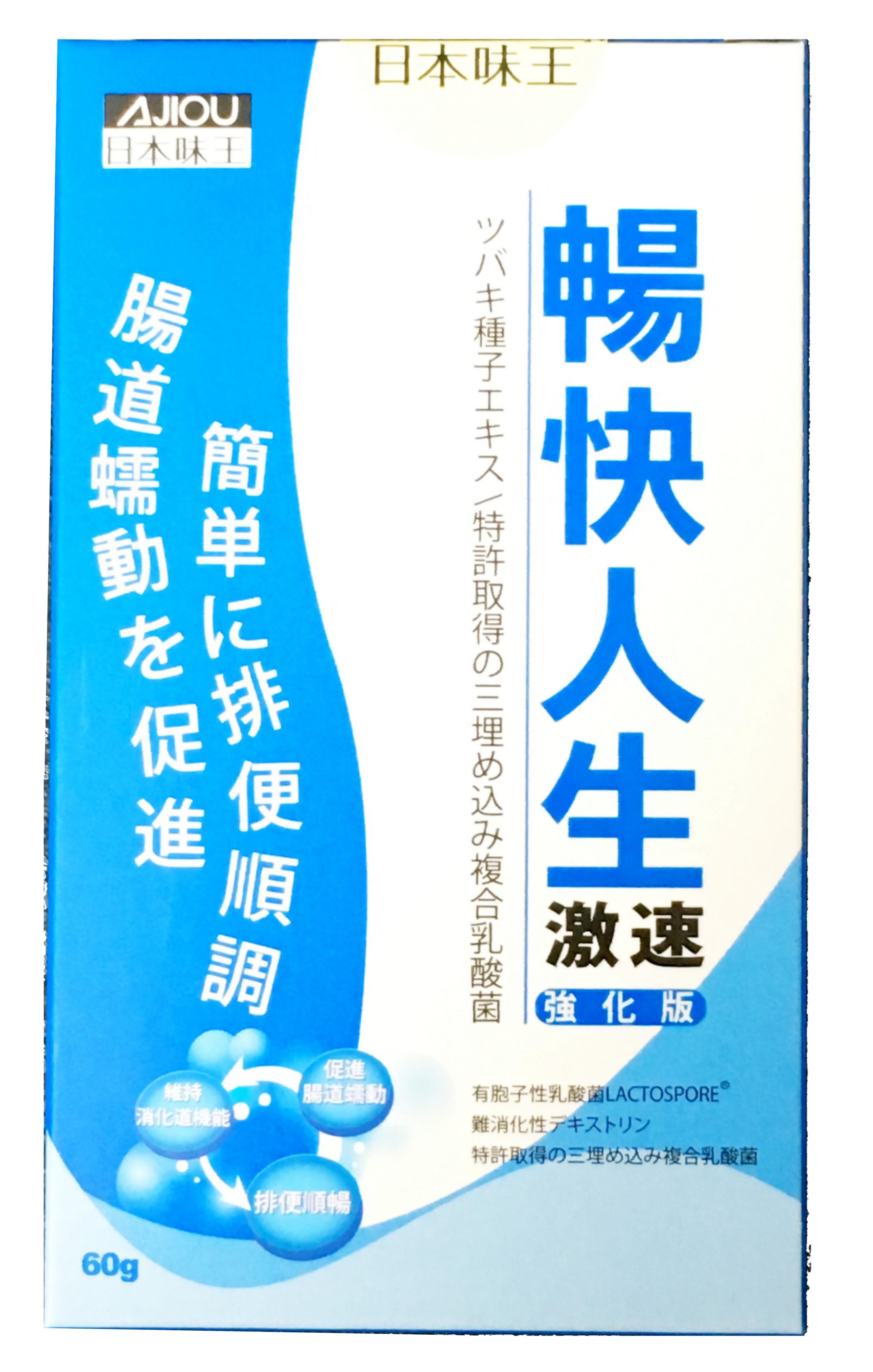 暢快人生 激速 加強版 60g/瓶◆德瑞健康家◆