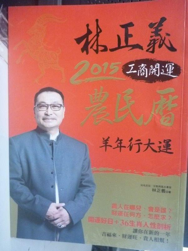 【書寶二手書T6/星相_WDY】林正義2015工商開運農民曆_林正義