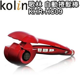 【歌林】自動捲髮棒/電棒捲/髮捲棒/整髮KHR-HC09 保固免運-隆美家電