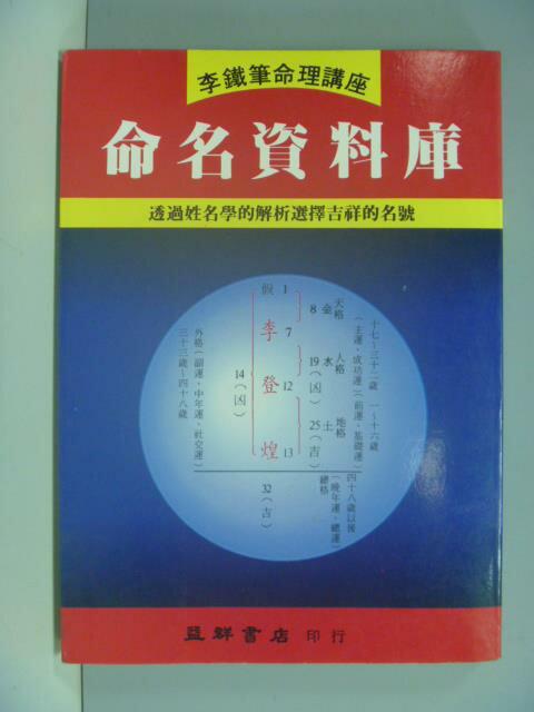 【書寶二手書T1/命理_GAT】命名資料庫 17/e_李鐵筆