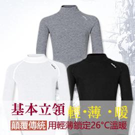 ❤️❤️出國旅遊必備 保暖衣 ❤️❤️基本款 立領❤️❤️瑞士知名品牌ODLO☃️🚴✈️最暖心貼心係列 ❤️冬季必備款!熱賣開跑