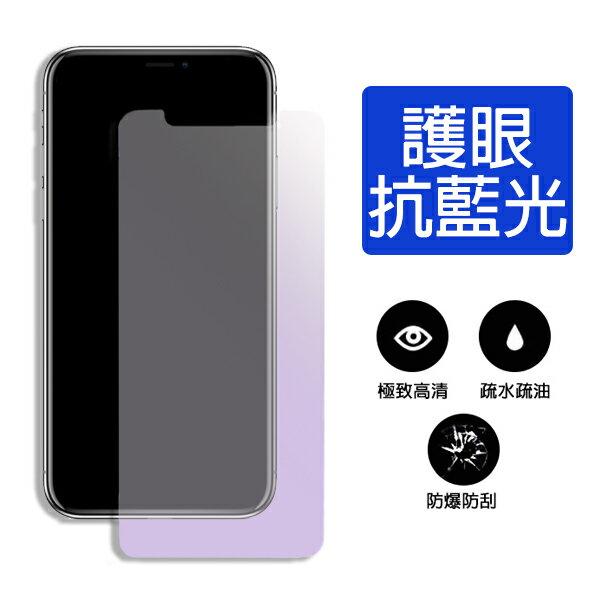 【aife life】iPhone X抗藍光鋼化玻璃貼 / 蘋果iPhone保護貼鋼化保護膜 / 手機貼 / i8i7XR / iPhone周邊 - 限時優惠好康折扣