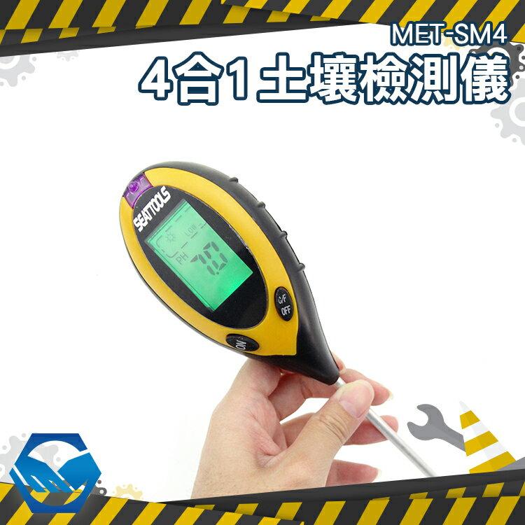 工仔人 泥土檢測器 酸鹼度 水分濕度 溫度 植物光罩強度 4合1土壤檢測儀 MET-SM4
