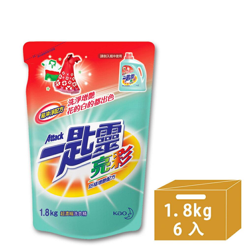9481食品館 一匙靈 亮彩超濃縮洗衣精 補充包 (1.8kg x6入) 箱購│9481生活品牌館