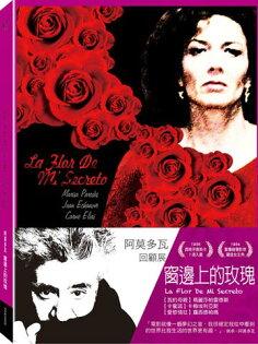 窗邊上的玫瑰 DVD