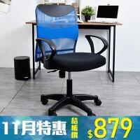 辦公椅 椅子 健康 扶手電腦椅 台灣製 家居