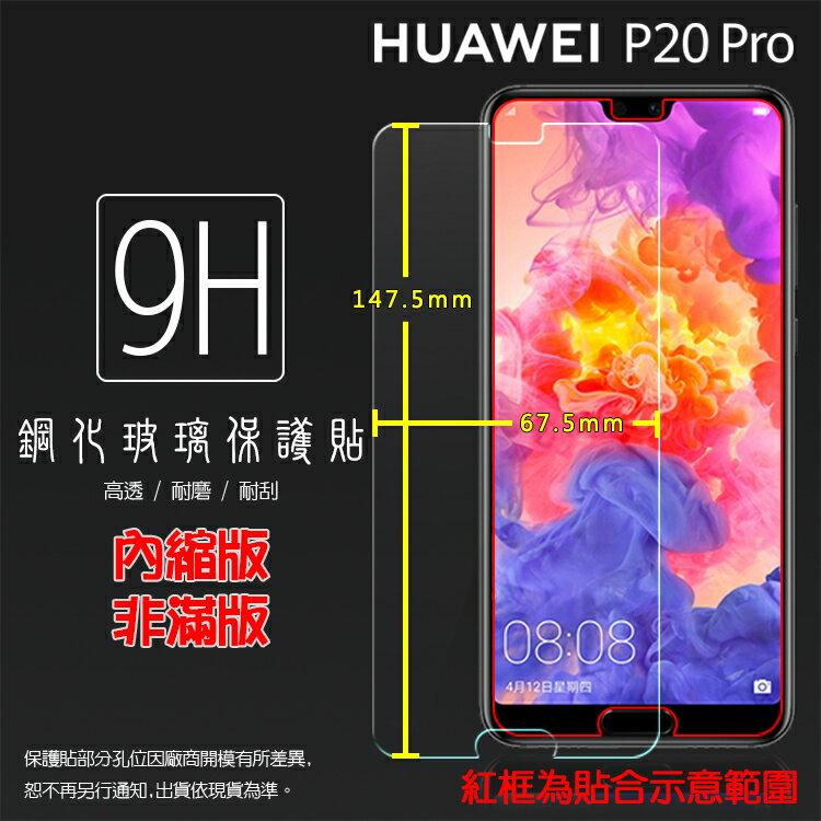 超高規格強化技術 華為 HUAWEI P20 Pro CLT-L29 鋼化玻璃保護貼 高透 9H 鋼貼 鋼化貼 玻璃膜 保護膜 手機膜 耐刮