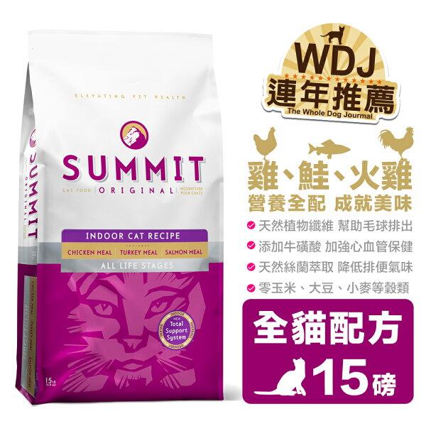 Summit全方位營養糧全貓配方(15磅)