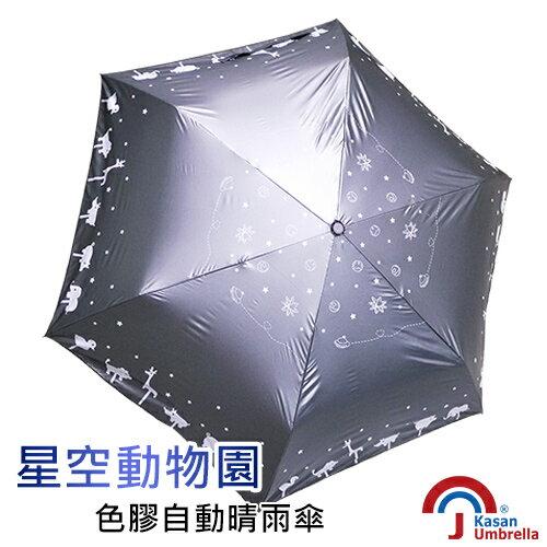[Kasan]星空動物園色膠自動晴雨傘-鐵灰