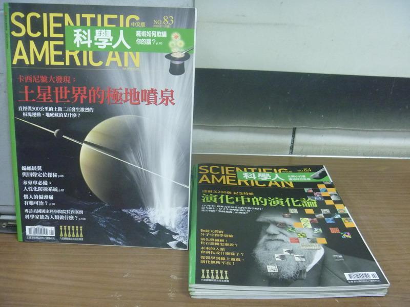 ~書寶 書T3/雜誌期刊_XEY~科學人_83~87期間_5本合售_土星世界的極地噴泉等