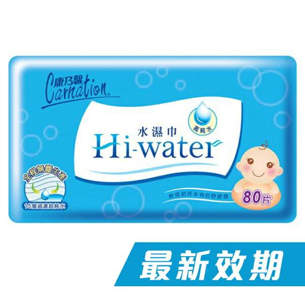 康乃馨Hi-Water水濕巾80抽台灣製濕紙巾0318