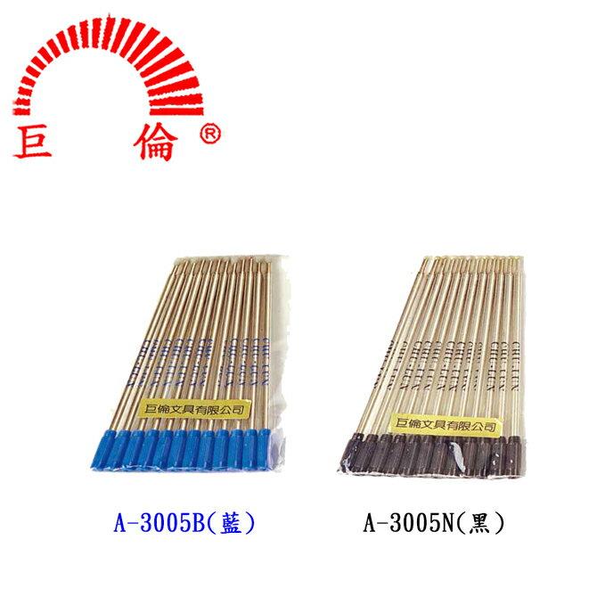 巨倫 CROSS 高仕 原子筆筆芯 (A-3005B) (A-3005N)
