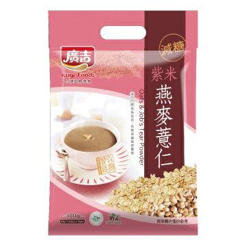 《廣吉》品豆(減糖)-紫米燕麥薏仁(10入)