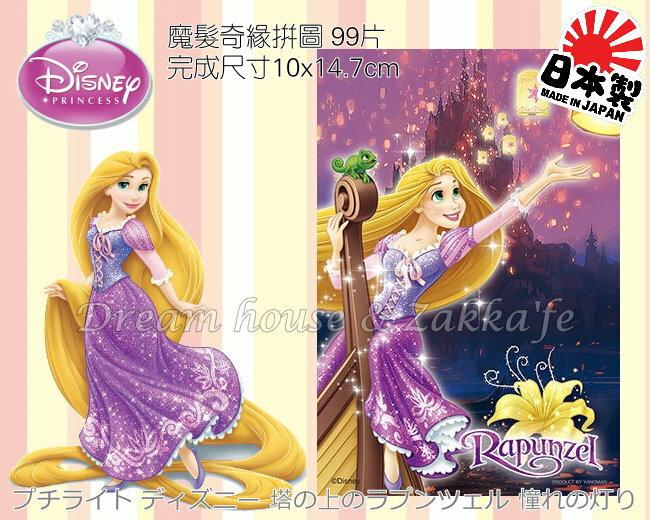 日本原裝進口 迪士尼 Disney 魔髮奇緣/長髮公主/樂佩公主 拼圖 99片 《 日本製 》★ 夢想家精品生活家飾 ★