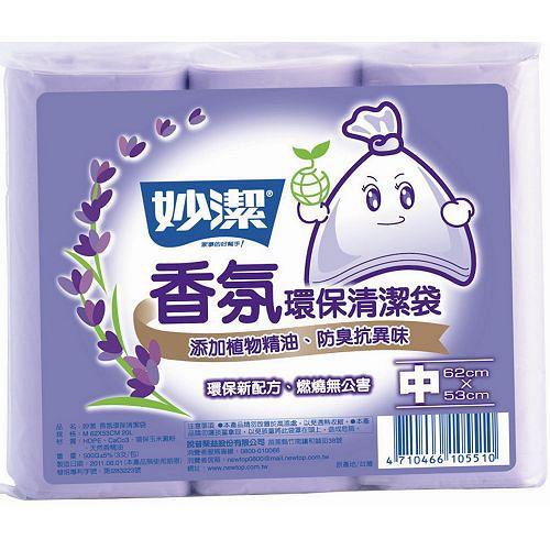 妙潔香氛環保清潔垃圾袋 中 20L  62~53cm~愛買~