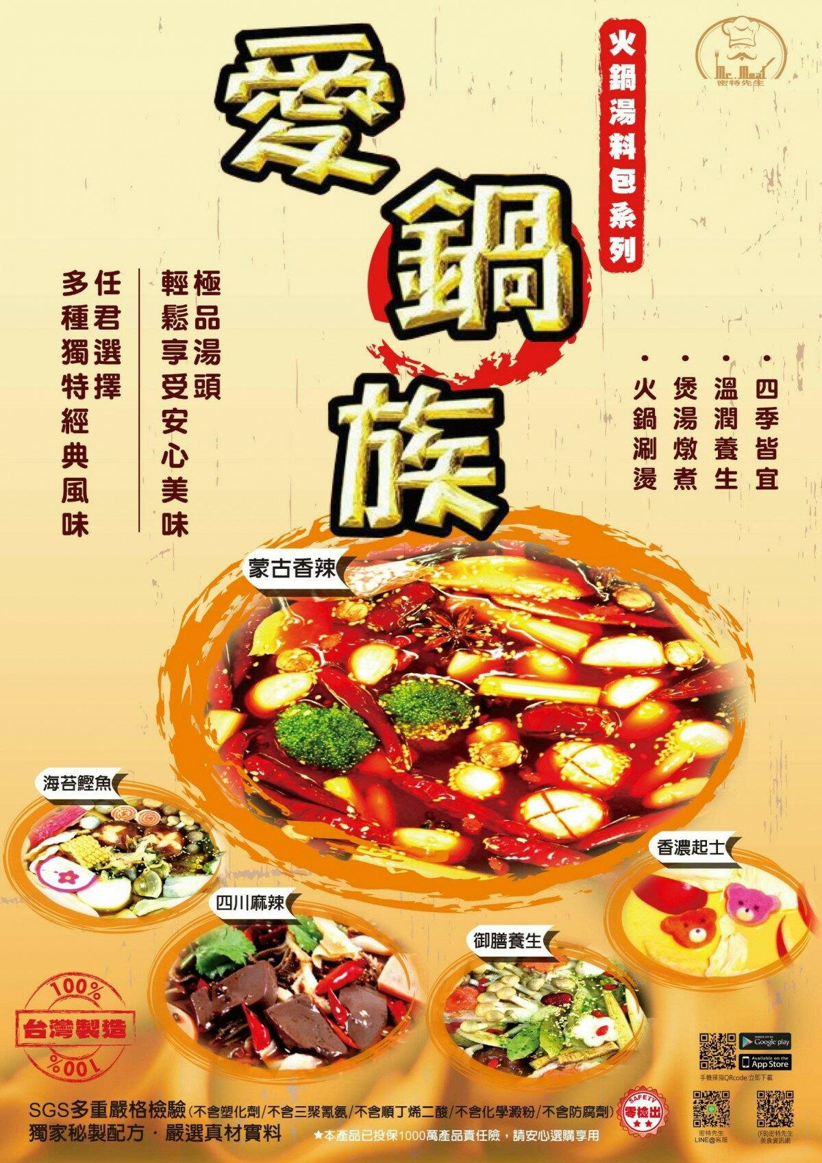 【愛鍋族】-【香濃起士】精緻火鍋湯頭-【利津食品行】火鍋湯底