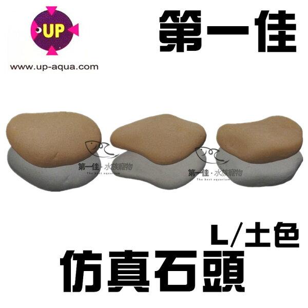 [第一佳水族寵物]台灣UP雅柏〔F-957-L-Y〕MF仿真石頭L土色(一盒3款)繁殖躲藏過濾裝飾