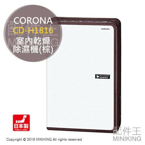 【配件王】現貨咖 一年保 附中說 日本製 CORONA CD-H1816 除濕機 20坪 勝 180Lx