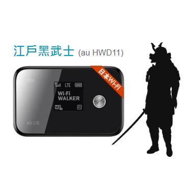 【江戶黑武士 au HWD11】租借/4天/日本WiFi分享器/WiFi機/4G・LTE/上網吃到飽