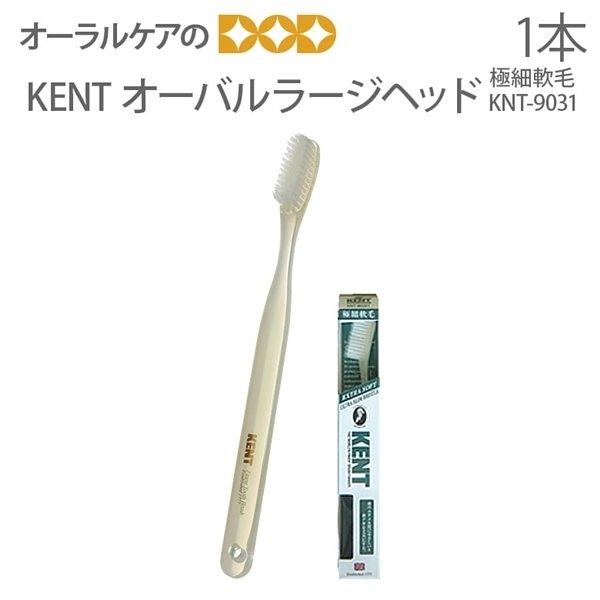 日本KENT極細軟毛牙刷