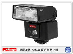 Metz 德國 美緻 M400 輕巧型 閃光燈(M 400)光觸發,LED補光,高速同步 取代44AF-1【分期0利率,免運費】