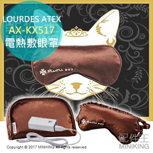 【配件王】日本代購LOURDESATEXAX-KX517電熱敷眼罩貓咪眼罩USB充電玻尿酸保濕附收納包