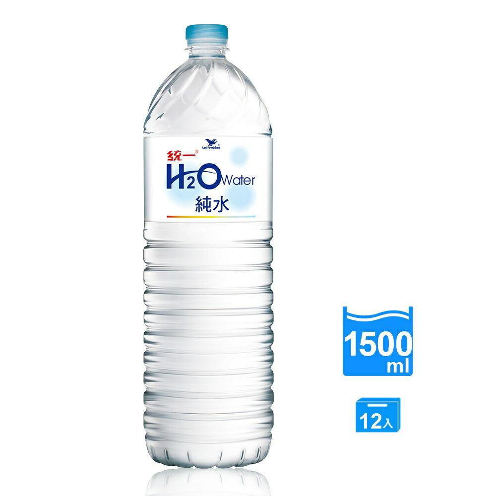 【免運直送】統一H2O純水1500ml(12入/箱)【合迷雅好物商城】