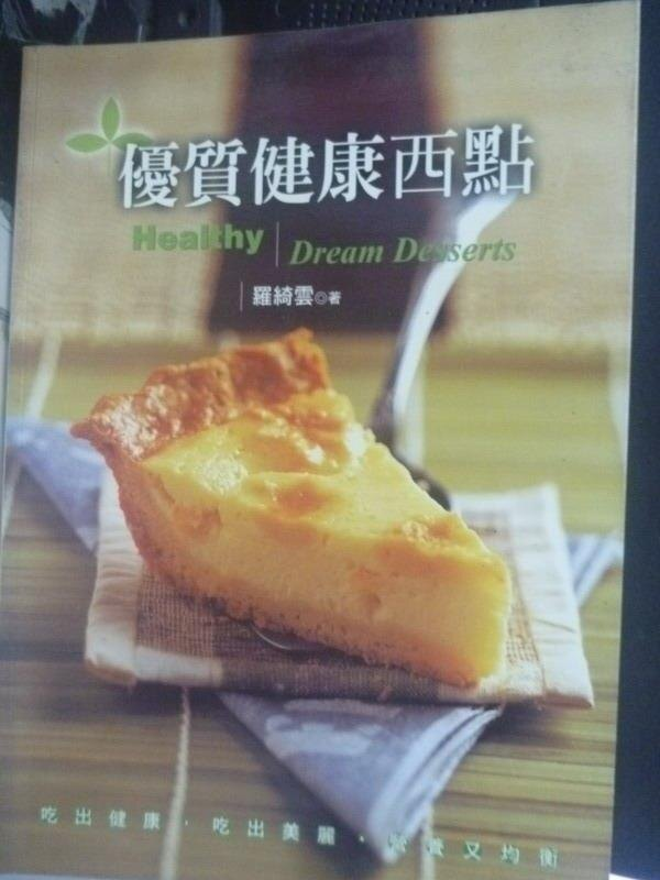 【書寶二手書T5/餐飲_QJQ】優質健康西點_羅綺雲