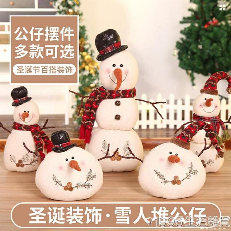 圣誕節麋鹿 站立公仔圣誕樹雪人公仔場景擺件圣誕禮物圣誕裝飾品 聖誕節 交換禮物