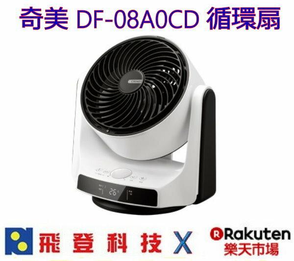 奇美 DF-08A0CD 電風扇 空氣循環扇 搭配冷氣更省電 冷更快 直流遙控