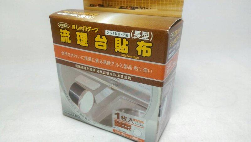 【八八八】e網購~【流理台貼布TL-3100】031008 鋁箔膠帶 鋁膠帶 流理台縫隙貼補 流理台貼布