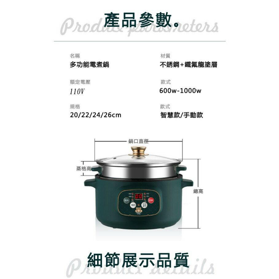 110V智能液晶顯示電鍋 快煮鍋 小電鍋 - 26cm智能款送蒸籠+8件套