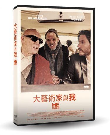 【停看聽音響唱片】【DVD】大藝術家與我