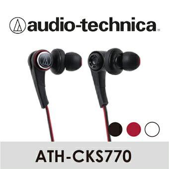 【 Audio-Technica 鐵三角 】耳塞式耳機   ATH-CKS770